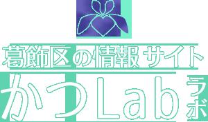 葛飾区の情報サイト かつLab